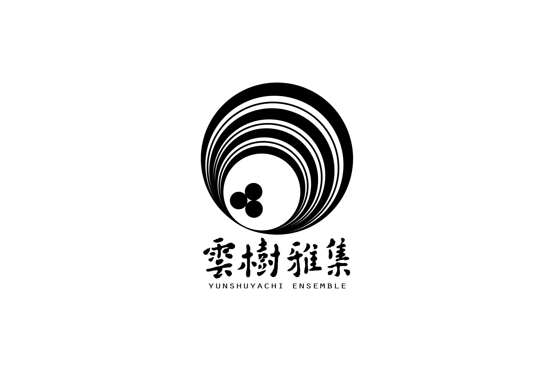 雲樹雅集名片設計
